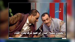 اضحك مع الفنان الكوميدي ابراهيم شرف يغني بصوت نشاز والمحمدي ينصحة بعدم الغناء ، المخرج محمد سلامة