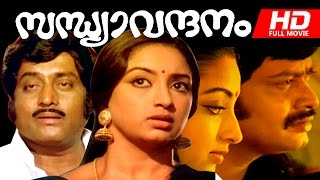 Malayalam Full Movie | Sandhya Vandanam [ HD ] | Ft. Sukumaran, M.G.Soman, Lakshmi