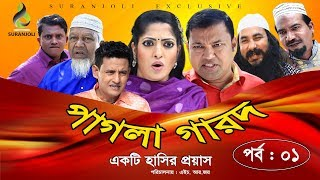 Pagla Garod (পাগলা গারদ ) - Epi 01 | Siddik | Humayra Himu | Shahin | Luton Taj | Bangla Eid Natok