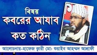 Bangla waz mawlana Shuaib Ahmed Asrafi