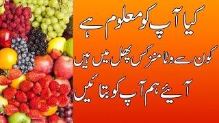 Konsa Vitamin Kis Fruit Mein Hota He | Top 13 Healthiest Fruits In The World