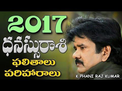 2017 ధనుస్సు రాశి ఫలితాలు || పరిహారాలు || Sagittarius Horoscope 2017  Telugu|| Phanirajkumar