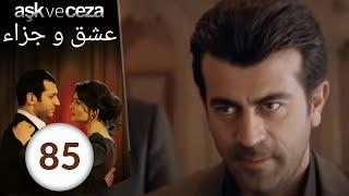 مسلسل عشق و جزاء - الحلقة 85