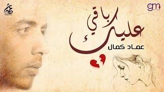 عماد كمال اغنيه باقي عليك 2018