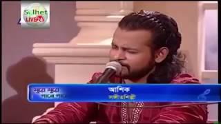 Bondhu Bine Pagol, Shah Abdul Korim Er Gan.