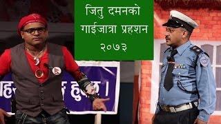 Jitu Daman Gaijatra 2073 MAPASE गाईजत्रा प्रहशन