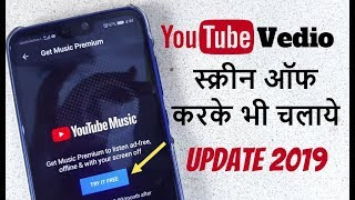 🔥 New Youtube Music App 2019 For India - Play YouTube Video In Background