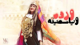 Maroua kriaa - Warda w yasmina | مروة قريعة - وردة وياسمينة