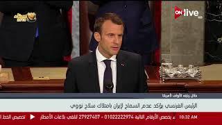 الرئيس الفرنسي يؤكد عدم السماح لإيران بامتلاك سلاح نووي