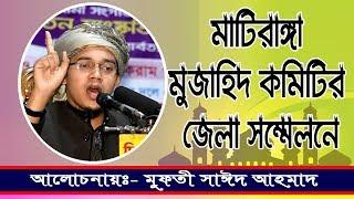 অন্তর ফেটে কান্না আসে নতুন ওয়াজ Bangla Waz Mahfil Mufti Said Ahmad (Kolorob) New Mahfil