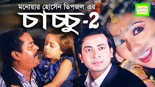 চাচ্চু-২ সিনেমা নিয়ে আসছেন শাকিব খান এবং ডিপজল ছোট্ট মেয়ের অভিনয় করবে কে?   Chaccu-2   Bangla News