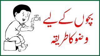 How to do Ablution for Kids in Urdu? (Wuzu Ka Tareeqa) -  وضو کا طریقہ
