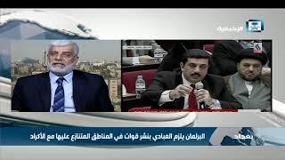 محلل سياسي عراقي: تركيا و إيران لديها مخاوف بما يتعلق بالأمن القومي في كردستان