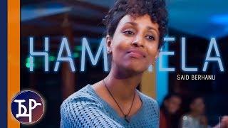 Said Berhanu - HAMIMELA  | ሓሚመላ (Official Video) - New Eritrean Music 2019