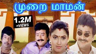Goundamani,Senthil,Jayaram,Kushboo,Mega Hit Tamil Full Kalakkal Comedy H D Movie,முறைமாமன்