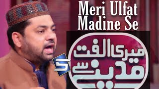 Meri ulfat madine se yunhi nahi - Sarwar Hussain Naqshbandi - Recorded & Released by STUDIO 5