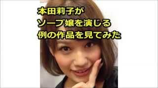 本田莉子が働く風俗店はやっぱりたまらんw