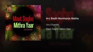 Urs Chandio Old New Song Siraj Roonjho Arz Bud Muhnja Mitha