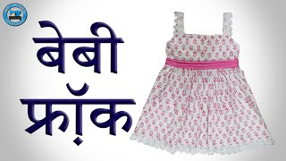 Baby Frock (Hindi) | Cutting and Stitching | BST