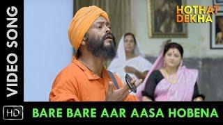 Bare Bare Aar Aasa Hobena VIDEO SONG | Hothat Dekha Bangla Movie 2016 | Kartik Das Baul