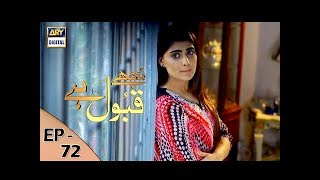 Mujhe Qabool Hai - Episode 72 - ARY  Digital Drama