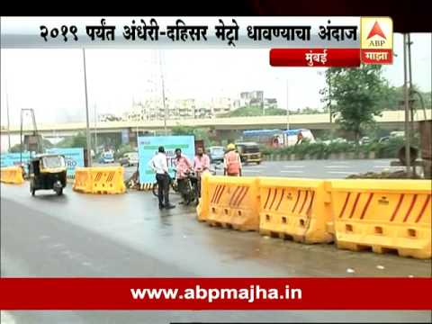 मुंबई मेट्रो-7 चं काम सुरु, अंधेरी पूर्व ते दहिसर पूर्व दरम्यान धावणार