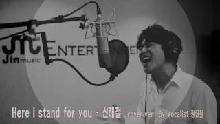 Here I stand for you - 신해철 (cover ver.) by 정진철