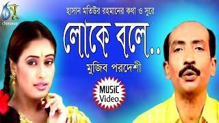 Loke Bole [ লোকে বলে ] Mujib Pordeshi । Bangla New Folk Song