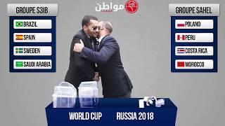 عاجل بث مباشر لقرعة كأس العالم روسيا 2018 ، المغرب طاح مع