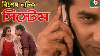 Bangla Natok | System | Shajol, Zakia Bari Momo, Babli, Runu