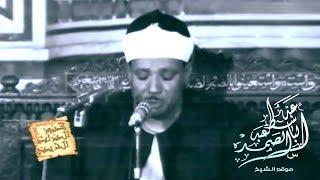 ● نادر جداً ● الشيخ عبدالباسط عبدالصمد | سورة الأحزاب ـ مسجد السيدة زينب
