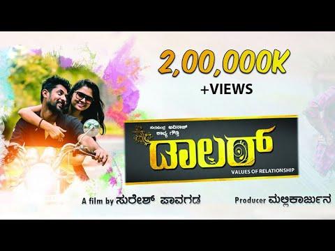 Xxx Mp4 DOLLAR Kannada Short Movies 2018 Kannada Short Movie By Suresh Pavagada Avinash Kavya 3gp Sex