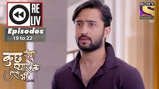 Weekly Reliv | Kuch Rang Pyar Ke Aise Bhi | 23rd Oct to 26th Oct 2017 | Episode 19 to 22