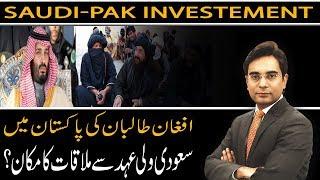 BREAKING VIEWS WITH 92   17 February 2019   Saudi-Pak Investement   Orya Maqbool   Iftikhar Ahmad