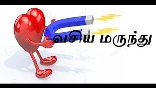 வசிய மருந்து செய்யும் முறை /vasiya marunthu