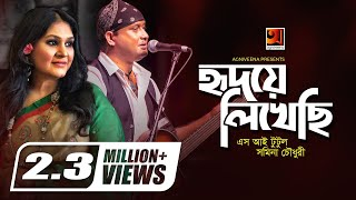 Hridoye Likhechi by S.I Tutul | Samina Chowdhury | Bangla New Song | Official lyrical Video