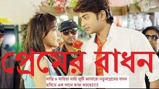 Pramer Badhon  | Official Trailer | Bappy | Mahiya Mahi  | Movies