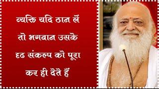 Vyakti yadi thaan le to Bhagwan uske drid sankalp ko poora kara hi dete hai..