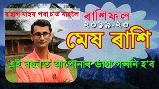 Rashifol Mesh Rashi// মেষ ৰাশিৰ ৰাশিফল// Dipankar Sarma