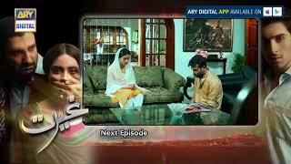 Ghairat Episode 19 ( Teaser ) - ARY Digital Drama