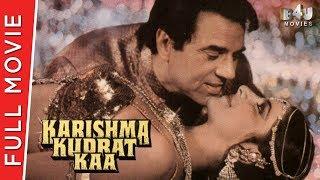 Karishma Kudrat Kaa | Full Hindi Movie | Dharmendra, Anita Raj, Mithun Chakraborty | Full HD 1080p