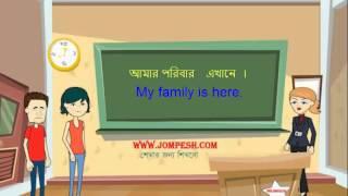 Bangla Spoken English for Kids