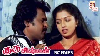 Rajinikanth and Gautami love scene | Guru Sishyan Tamil Movie Scene | Rajini | Prabhu | ThamizhPadam
