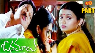Onamalu Latest Telugu Full Movie ( #Part 3 ) | Rajendra Prasad | Kaveri
