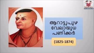 Arattupuzha Velayudha Panicker - Kerala Renaissance - Kerala PSC Coaching