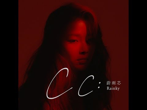 Xxx Mp4 蔚雨芯 Rainky Wai 《Cc》Official MV 官方完整版 3gp Sex