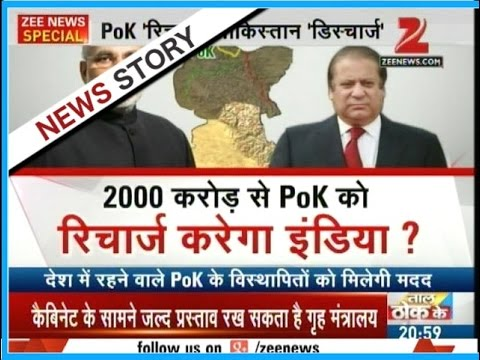 watch Modi government can announce package for Balochistan and Gilgit