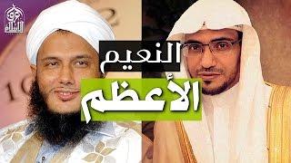 أعظم نعيم سيمر على الانسان || الشيخ المغامسي والشيخ محمد ولد الددو