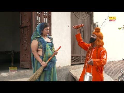Xxx Mp4 चलाक बाबा Chalak Baba Haryanvi Funny Comedy Dehati Comedy New 2017 3gp Sex