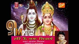 Hari Om Namah Shivaya ( A Must Listen ) - हरी ओम नमः शिवाय    Hindi Shiv Bhajan